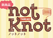 not Knot使い方アイディア募集