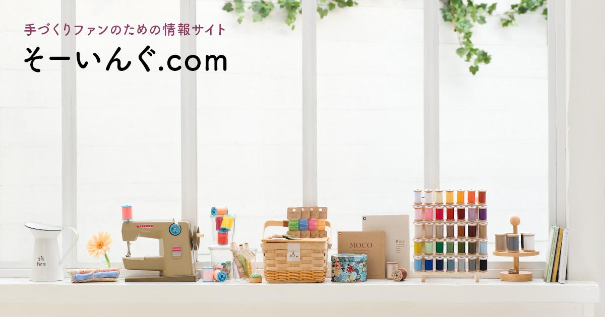 そーいんぐ.com