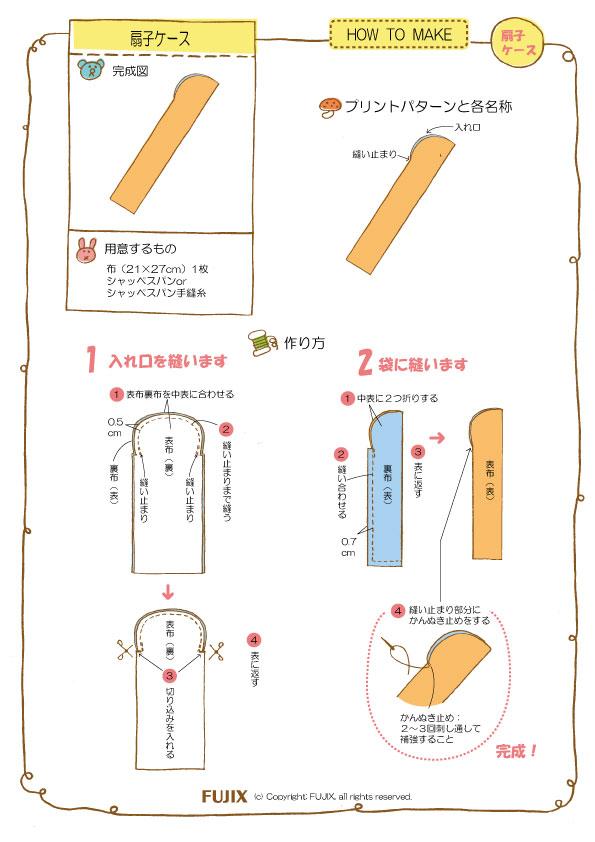 手づくりファンのための情報 ... : 紙 入れ物 作り方 : すべての講義
