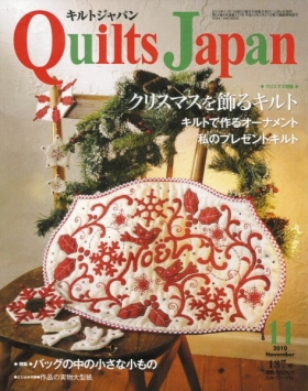 「Quilts Japan」137号 日本ヴォーグ社