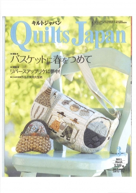 「Quilts Japan」139号 日本ヴォーグ社