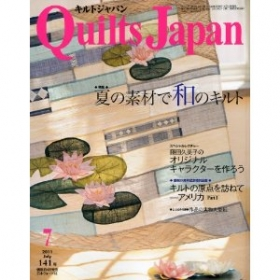 「Quilts Japan」141号 日本ヴォーグ社