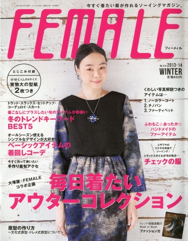 「FEMALE」2013-14 WINTER