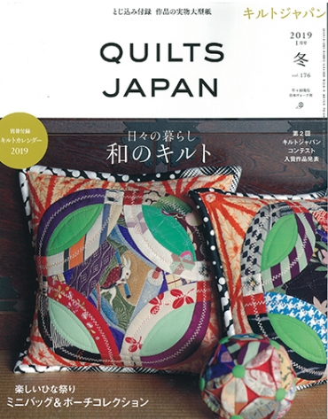 「QUILTS JAPANキルトジャパン」日本ヴォーグ社
