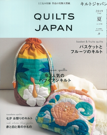 「QUILTS JAPANキルトジャパン7月号」日本ヴォーグ社