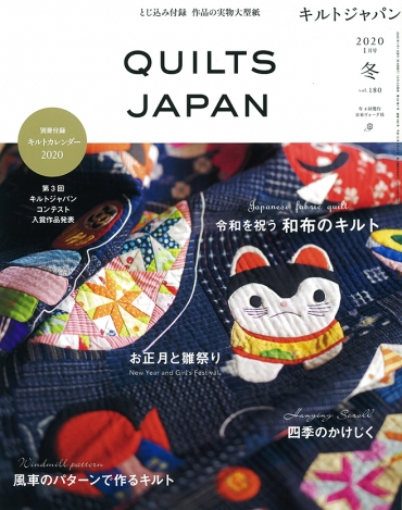 「QUILTS JAPANキルトジャパン1月号」日本ヴォーグ社